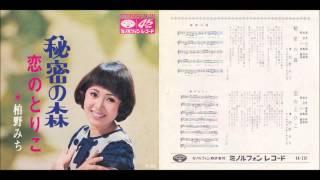 ミノルフォンレコード KA-281(A面) 1969年8月 作詞:望月光二郎 作曲:...