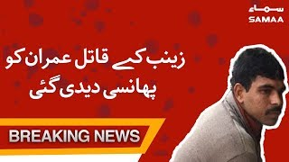 BREAKING NEWS : Zainab Ke Qatil Imran Ko Phansi Dedi Gayi | SAMAA TV - Oct 17 , 2018