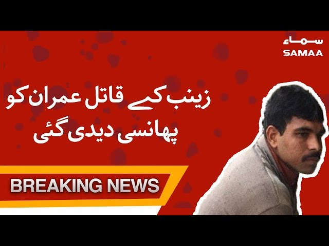 BREAKING NEWS : Zainab Ke Qatil Imran Ko Phansi Dedi Gayi   SAMAA TV - Oct 17 , 2018