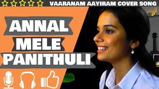 Annal Mele Panithuli (Cover) | Vaaranam Aayiram | Harris Jayaraj | Surya | Ashwathi Rajendran |