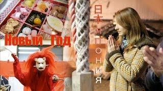 Новый год в японской семье お正月