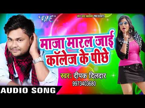Maza Maharaja College Ke Piche Super Hit Song