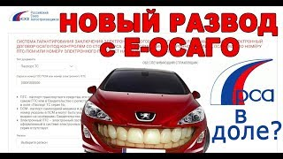 видео ОСАГО 2018