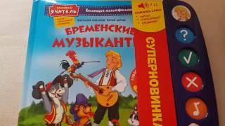Бременские музыканты, Азбукварик