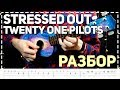 Stressed Out Twenty One Pilots разбор на укулеле табулатура mp3