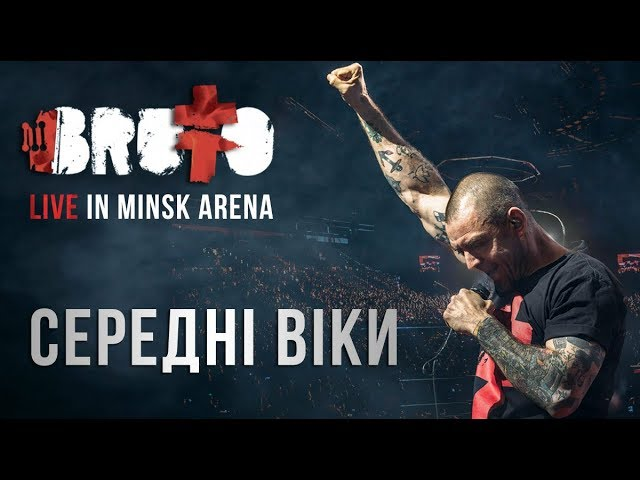 BRUTTO - Середнi вiки (LIVE IN MINSK ARENA)