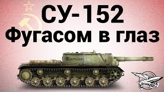СУ-152 - Фугасом в глаз - Гайд