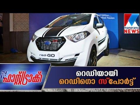New Datsun Redi Go Sport test drive | Fast Track | Manorama News