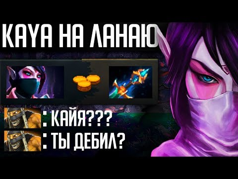 видео: kaya НА ТЕМПЛАРКУ НОВАЯ МЕТА? | templar assassin  dota 2