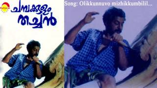 Olikkunnuvo mizhikkumbilil  -  Chambakulam Thachan