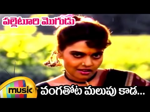 Palleturi Mogudu Telugu Movie | Vangathota...