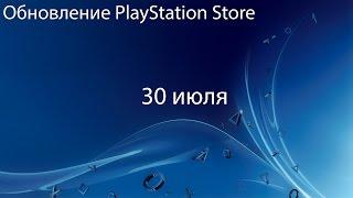 PlayStation Store: обновление 30 июля