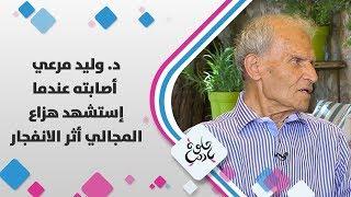 د. وليد مرعي - أصابته عندما إستشهد هزاع المجالي أثر الانفجار