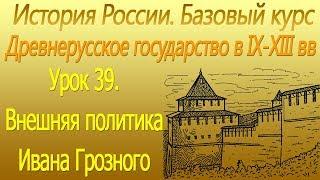 Внешняя политика Ивана Грозного. Россия в ХVI-ХVII вв. Урок 39