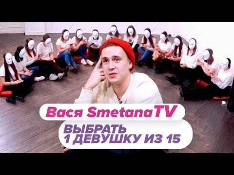 Выбрать 1 из 15. SMETANA TV: Вася играет в Чат На Вылет / Пинк Шугар