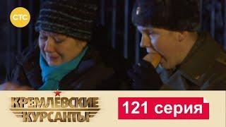 Кремлевские Курсанты 121