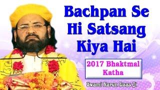 Bachpan Se Hi Satsang Kiya Hai (बचपन से ही सत्संग किया हैं)_ Bhaktmal Katha Video 2017