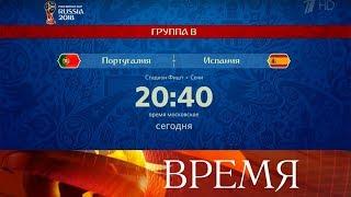На Первом канале битва титанов: матч сильнейших футбольных команд мира Португалия - Испания.