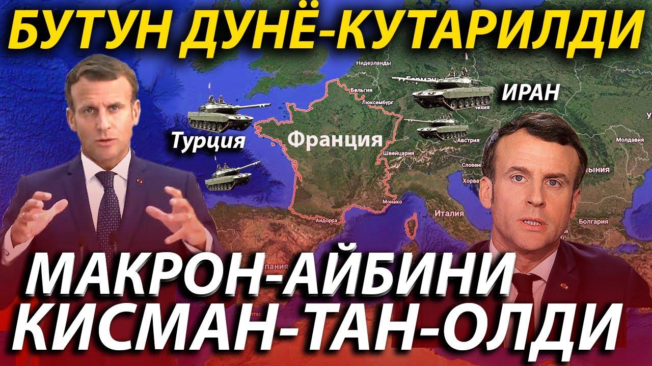 ТЕЗКОР--МАКРОН-АЙБИНИ ТАН ОЛДИ--МОСКВА-ЭРОНДА ФРАНЦИЯГА КАРШИ ТУПАЛОНЛАР MyTub.uz