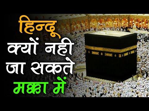 Makka Madina मक्का मदीना में हिन्दू क्यों नही जा सकते Why Hindus not allowed in Makka Madina Rahasya