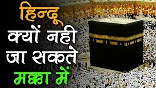 Makka Madina मक्का मदीना में हिन्दू क्यों नही जा सकते Why Hindus not allowed in Makka Madina Rahasya thumbnail