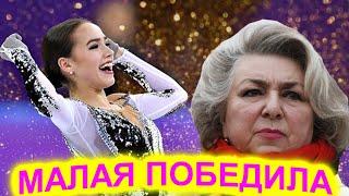 Тарасова называла Загитову малая и болела за Медведеву но выиграла Алина Тарасова разрыдалась