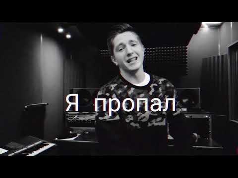 ERKOFF - А Если Бы Я Пропал (сниппет)