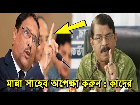 মান্না সাহেব আপনি অপেক্ষা করেন আপনার সময় আসছেঃ ওবায়দুল কাদের । bd politics news । bangla viral news