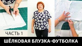 Шелковая блузка-футболка своими руками Мастер класс по моделированию блузки-футболки Часть 1