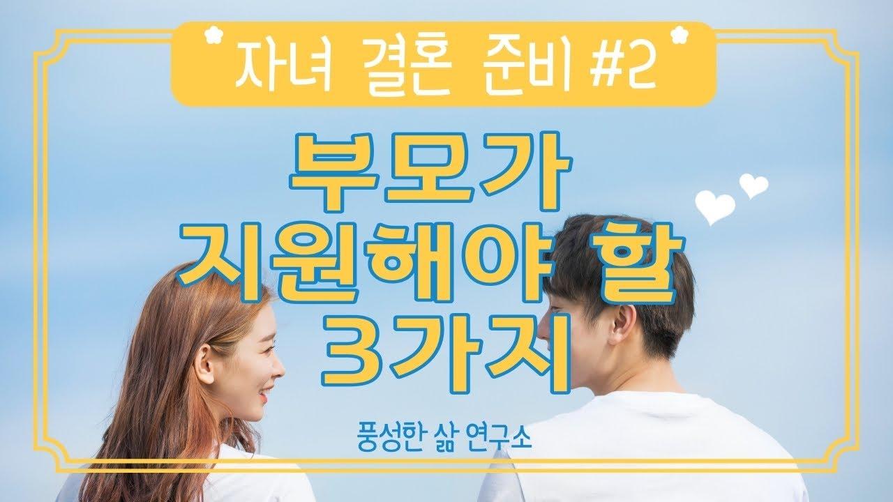 [자녀결혼]  #결혼준비ㅣ 부모편 #2탄ㅣ자녀결혼에 해야 할 3가지 지원ㅣ풍성한 삶 연구소ㅣ유혜연 유영택