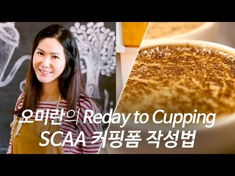 SCAA 커핑폼 작성법에 대해 알아보자!