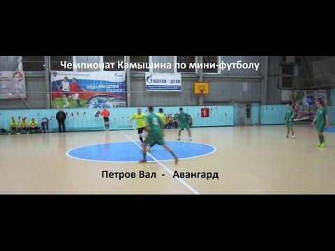 Петров Вал - Авангард 7-6