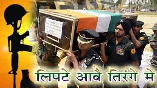 वंदे मातरम क्यू लिपटे आवै तिंरगे में | शहीदों को शर्धांजलि | CHETAK MUSIC #Jaji King