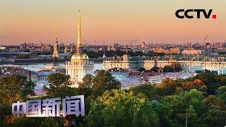 [中国新闻] 圣彼得堡国际经济论坛 聚焦经济主题 活动丰富多样 | CCTV中文国际