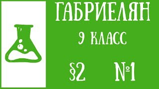§2 Задание №1. Химия 9 класс Габриелян