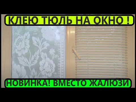 КЛЕЮ ТЮЛЬ на