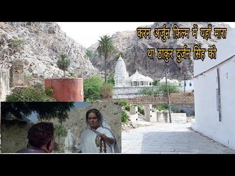 ठाकुर दुर्जन को यहाँ मारा था , Karan arjun movie shooting samod jaipur part - 14