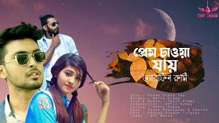 Evabey Ki Hoy Arfin Rumi Mp3 Song Download