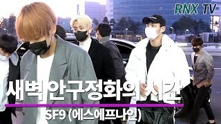 SF9 (에스에프나인), 새벽을 여는 안구정화의 시간  SF9 departure in Gimpo airpor…