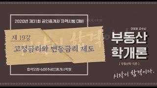 [19강-고정금리와 변동금리제도]구리,남양주공인중개사학…