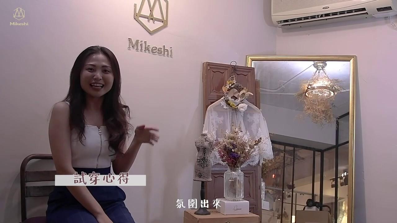 Mikeshi Wedding 米娔詩手工訂製婚紗 /素人婚紗試穿              [ 總監教你如何挑婚紗]
