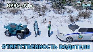 Курс Снегоход и квадроцикл права на категорию А1 Урок 5 Ответственность водителя (отрывок)