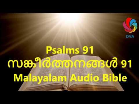 Psalms 91 - Malayalam Audio Bible With Verses