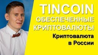 Криптовалюта TinCoin Олега Тинькова. В какую криптовалюту стоит инвестировать?