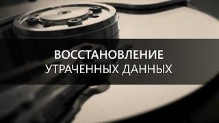 Восстановление утраченных данных(, 2015-03-02T08:28:55.000Z)