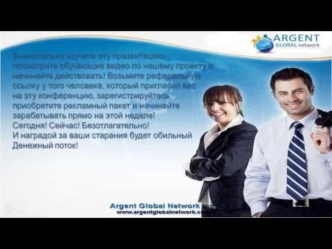 Заработок в интернете с компанией AGN. Презентация и маркетиг