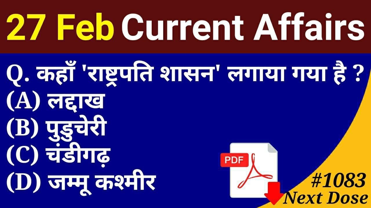 Next Dose#1083   27 February 2021 Current Affairs   Daily Current Affairs   Current Affairs In Hindi
