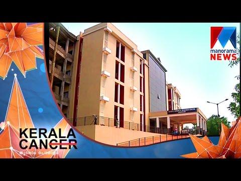 Kochi Cancer Center all set ready for treatment - Manorama News