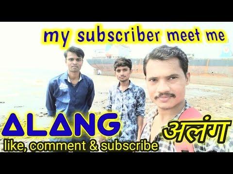 Alang - My Subscriber Meet me