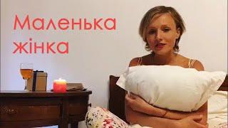 Маленька жінка (українська класика про кохання)